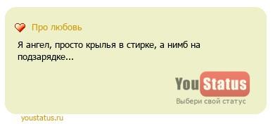 youstatus.ru_10712.jpg