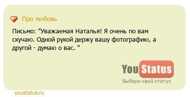 youstatus.ru_131322.jpg