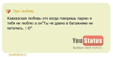 Кавказская любовь-это когда говоришь парню я тебя не люблю а он