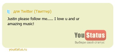 статус: Justin please follow me..... I love u and ur amazing music!
