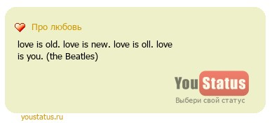 статус: love is old. love is new. love is oll. love is you. (the Beatles)