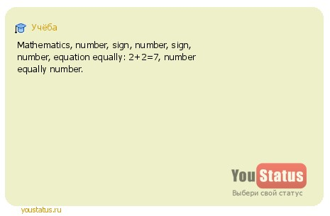 статус: Mathematics, number, sign, number, sign, number, equation equally: 2+2=7, number equally number.