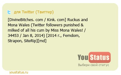 статус: [DivineBitches. com / Kink. com] Ruckus and Mona Wales (Twitter followers punished & milked of all his cum by Miss Mona Wales! / 34453 / Jan 8, 2014) [2014 г., Femdom, Strapon, SiteRip][md]