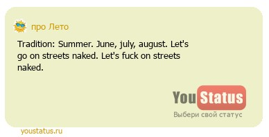 статус: Tradition: Summer. June, july, august. Lets go on streets naked. Lets fuck on streets naked.