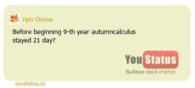 статус: Before beginning 9-th year autumncalculus stayed 21 day?