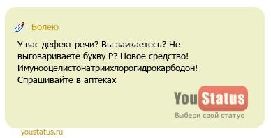 Анекдот: Реклама: — У вас дефект речи? Вы заикаетесь? Не…