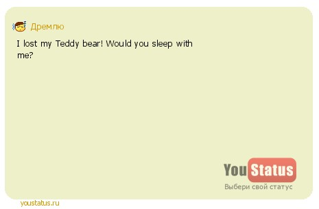 статус: I lost my Teddy bear! Would you sleep with me?