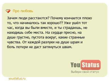 zachem-lyudi-rasstayutsya-pochemu-konchaetsya-ploho