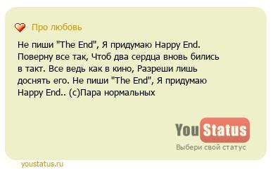 НЕ ПИШИ THE END Я ПРИДУМАЮ HAPPY END СКАЧАТЬ БЕСПЛАТНО