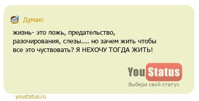 Статусы про ложь 2 16 - statusday ru