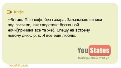 http://youstatus.ru/onlinestatus.php?status=23341